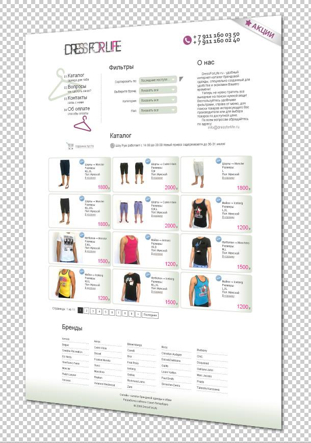 Каталог Брендовой Одежды